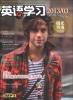 英语学习:阳光英语(2013年3月·总第535期,下旬刊)