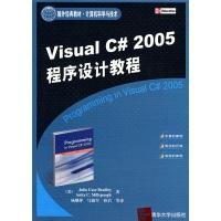 国外经典教材·计算机科学与技术:VisualC#2005程序设计教程