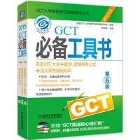 2015GCT必备工具书第6版