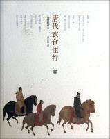 唐代衣食住行(插图珍藏本)