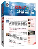 微历史(5):冷战1945~1990