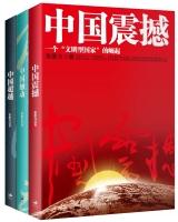 """张维为""""中国三部曲""""(套装共3册)"""