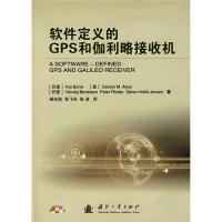 软件定义的GPS和伽利略接收机(附赠DVD光盘1张)