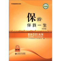 中国保险教育知识读本:保险伴我一生(第2版初中版)