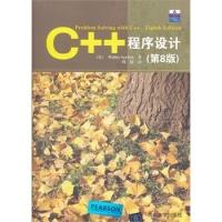 C++程序设计(第8版)(美)萨维奇,周靖9787302278993