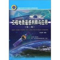 工程地质遥感判释与应用(第2版)