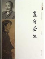 尽写苍生:蒋兆和绘画艺术