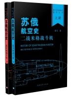 苏俄航空史:二战米格战斗机(套装全2册)