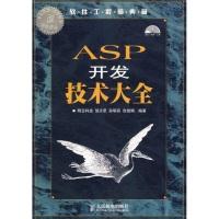 软件工程师典藏:ASP开发技术大全(附光盘)