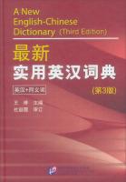 """2015年""""全国职称英语等级考试""""专用词典:最新实用英汉词典(第3版)"""