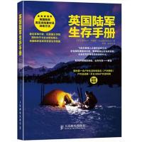 区域包邮英国陆军生存手册自救生存技能图解野外探险书籍