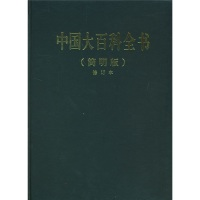 中国大百科全书(简明版)(修订本)(套装共12册)