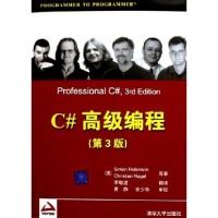 C#高级编程(第3版)
