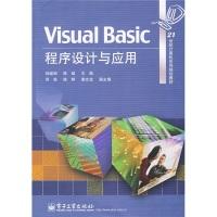21世纪计算机系列规划教材:VisualBasic程序设计与应用