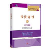【中信出版社】投资规划(2014年版)