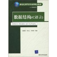 数据结构(C语言)
