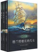 凡尔纳科幻三部曲(套装共3册)