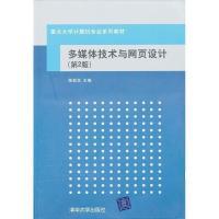 多媒体技术与网页设计陈新龙教材教辅与参考书艺术书籍