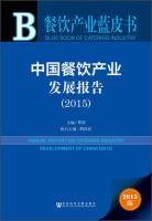 餐饮产业蓝皮书:中国餐饮产业发展报告(2015版)