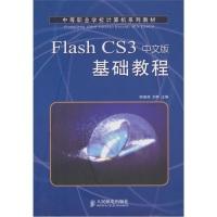 FlashCS3中文版基础教程