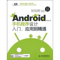 Android手机程序设计入门、应用到精通(附DVD光盘1张)