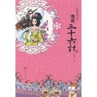 漫画国学系列:漫画三十六计(下)