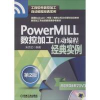 PowerMILL数控加工自动编程经典实例计算机与互联网书籍