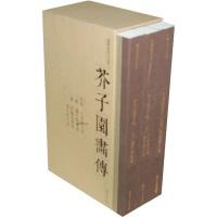 芥子园画传(套装全3册)