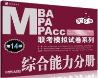 2016MBAMPAMPAcc联考模拟试卷系列综合能力分册(第14版)