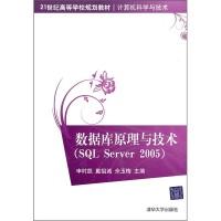 数据库原理与技术(SQLServer2005)