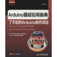 Arduino晋级应用指南计算机与互联网正版图书