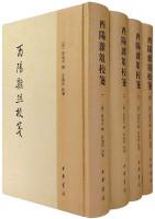 酉阳杂俎校笺(套装1-4册)