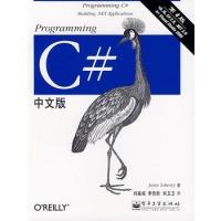 [正版二手]请阅商品介绍ProgrammingC#中文版(第4版)(美)里伯提(L