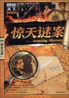图说天下·探索发现系列:惊天谜案