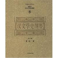 汉文学史纲要(外1种)(插图本)