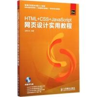 HTML+CSS+JavaScript网页设计实用教程金景文化编计算机与互联网书籍