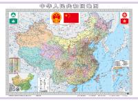 中华人民共和国地图(双全开精装挂图)(2015版)