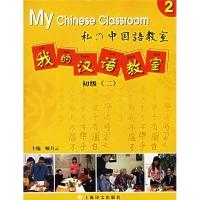 我的汉语教室:初级2(附光盘)
