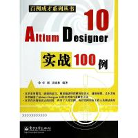 AltiumDesigner10实战100例宋新袁啸林计算机与互联网书籍
