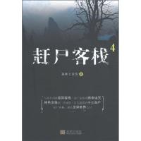 赶尸客栈(4)