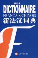 新法汉词典(修订本)张寅德