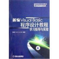 新编VISUALBASIC程序设计教程学习指导与实验陈丽芳程红计算机与互联网书籍