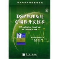 国外电子与通信教材系列:DSP原理及其C编程开发技术