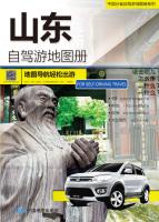 中国分省自驾游地图册系列:山东自驾游地图册(2015)