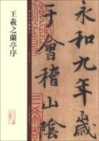 碑帖珍品临摹本:王羲之兰亭序