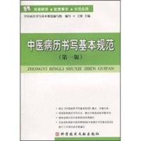 中医病历书写基本规范(第1版)