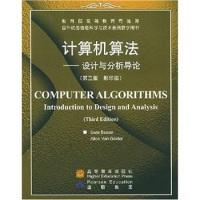 国外优秀信息科学与技术系列教学用书:计算机算法(设计与分析导论)(第3版影印版)