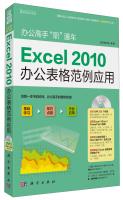 """办公高手""""职""""通车:Excel2010办公表格范例应用(附DVD光盘1张)"""