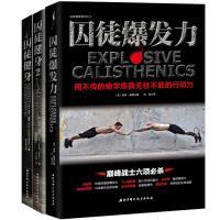 囚徒健身1+囚徒健身2+囚徒爆发力(套装共3册)