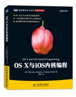 OSX与iOS内核编程